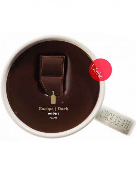 Σκούρα Σοκολάτα Ρούμι
