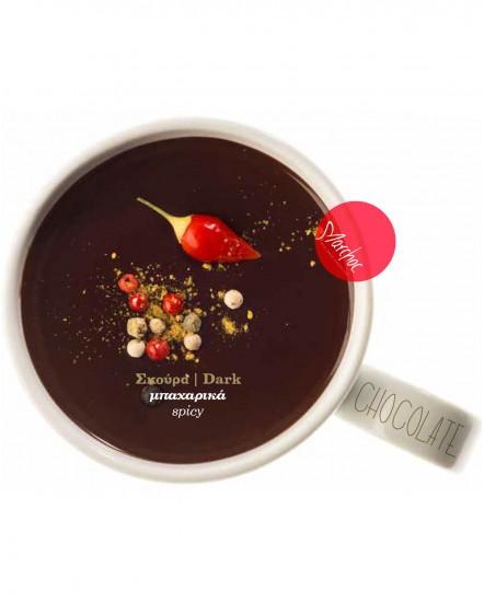 Σκούρα Σοκολάτα με Μπαχαρικά